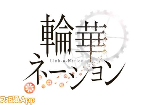 輪華ネーション_ロゴ