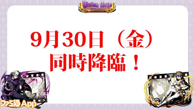 ディバゲ_新情報20