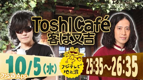 Toshl Cafe 客は又吉