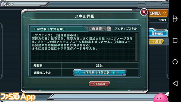 ガンダムコンクエスト10ガンダム5号機(Bst).jpg