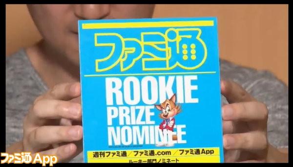 ディシディア_ファミ通ルーキー賞