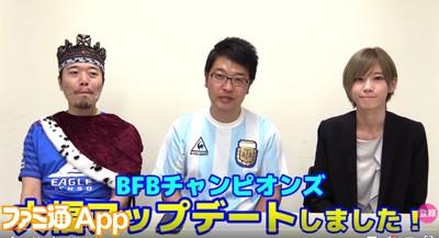 BFBチャンピオンズ通信_01