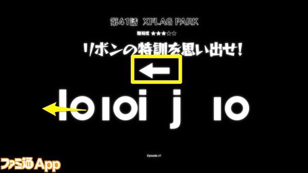 41話解放の呪文ヒント2