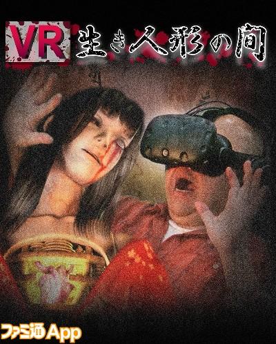 VR生き人形の間_logoありバージョン_プレスリリース用