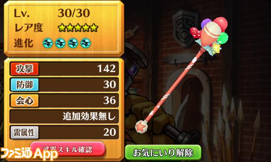ポン竜槍01