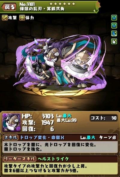 パズドラ_闇角