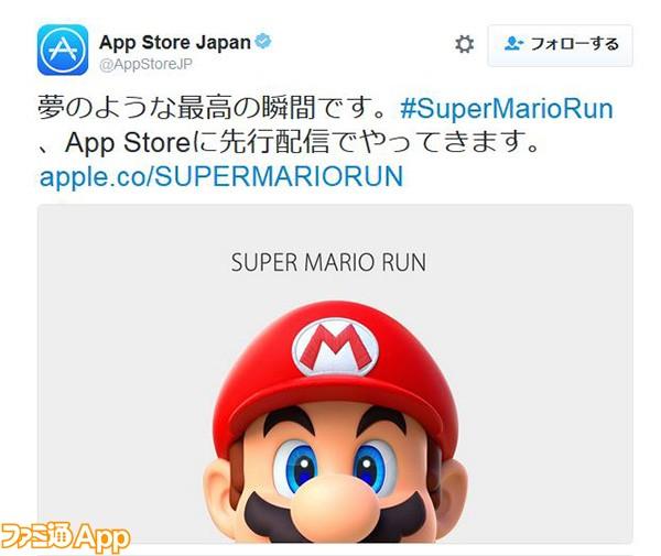 スーパーマリオラン_Twitter