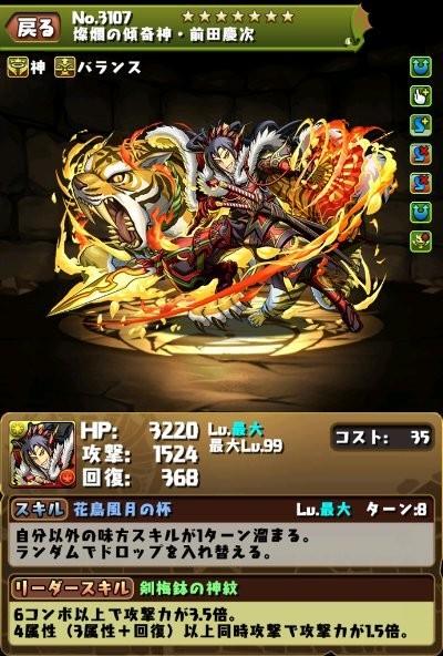パズドラ_火前田