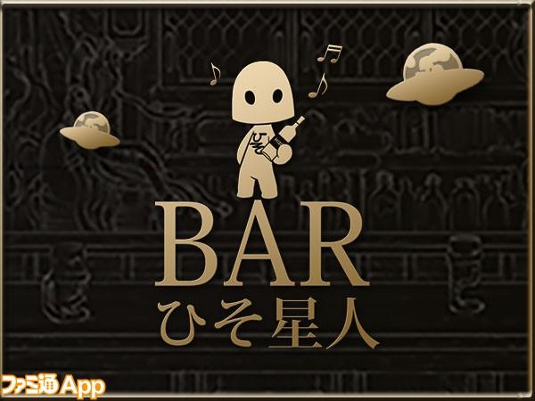 BAR_Hiso