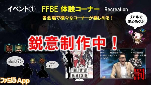 FFBEtgs_09