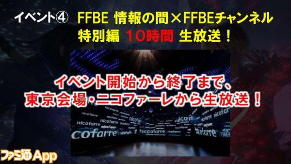 FFBEtgs_12