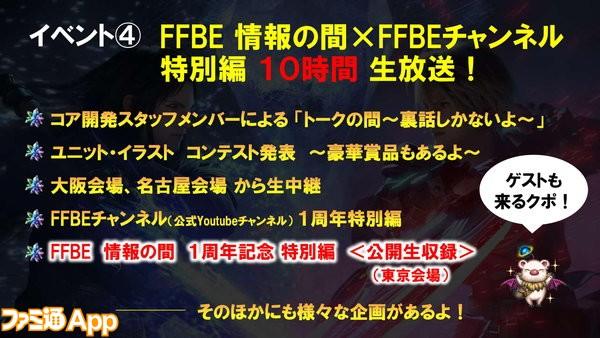 FFBEtgs_13
