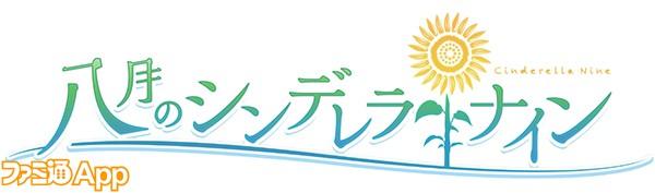 ハチナイ_logo