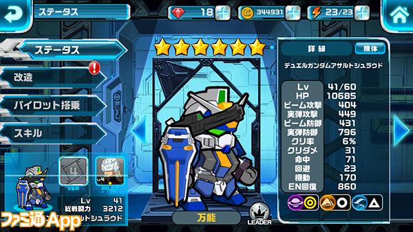 LINE:ガンダムウォーズ006