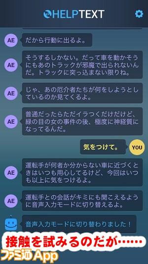 lifeline09書き込み