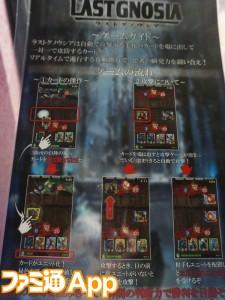 リアルタイム制カードゲーム『ラストグノウシア』01