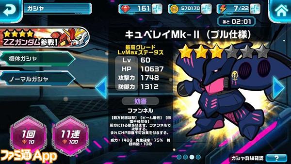 LINE:ガンダムウォーズキュベレイMk-II(プル仕様)01