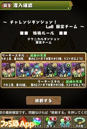 パズドラ_潜入