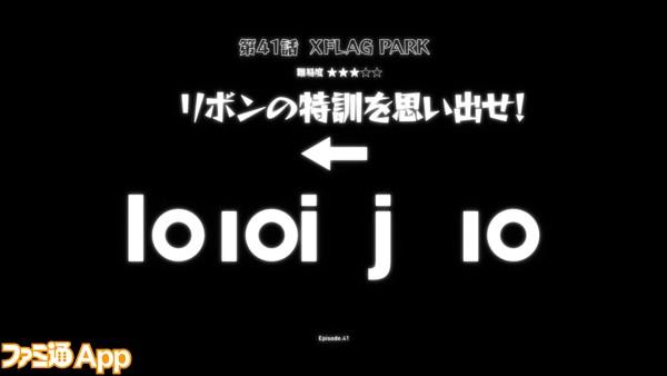 41話解放の呪文ヒント