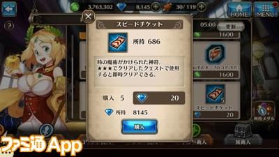 val_SS_商人チケット