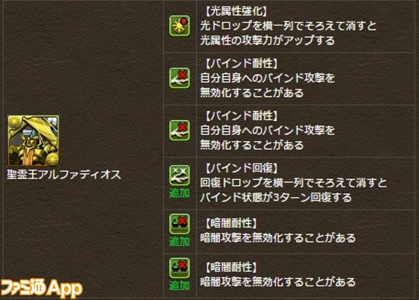 パズドラ_覚醒スキル2