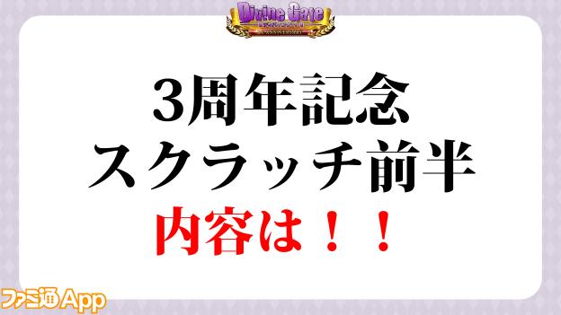 ディバゲ_新情報32