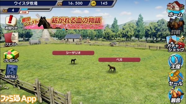 ウイポ_ホーム画面(牧場)