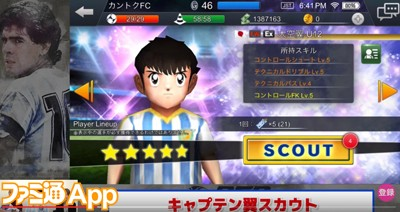 BFBチャンピオンズ通信02