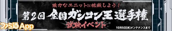 web・第2回全国ガンコン王選手権 試験イベント