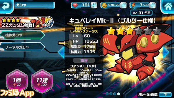 LINE:ガンダムウォーズキュベレイMk-II(プルツー仕様)02