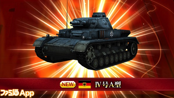 戦車GET(研究画面)