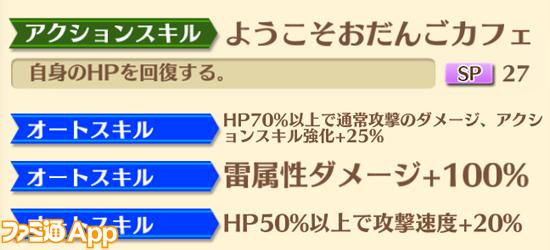 ツキミ双剣02