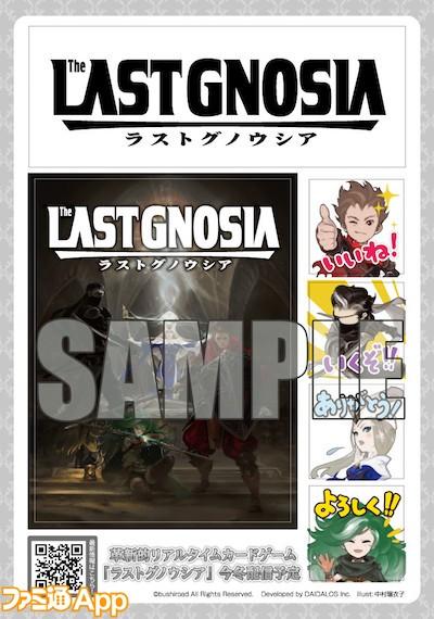gnosia_B6seal