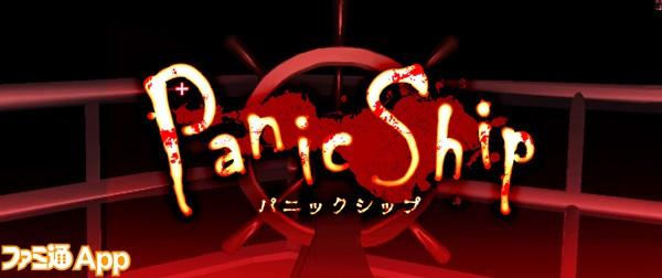 panicship