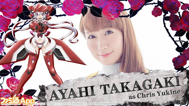 takagaki_ayahi