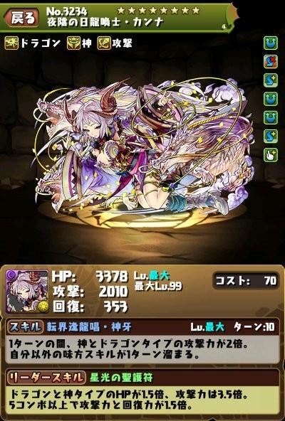 パズドラ_闇カンナ