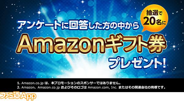 AGO_キャンペーンバナーAmazonギフト券