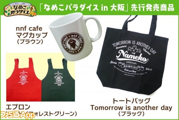 1018_goods_senkou