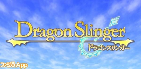 ドラゴンスリンガー_ロゴ
