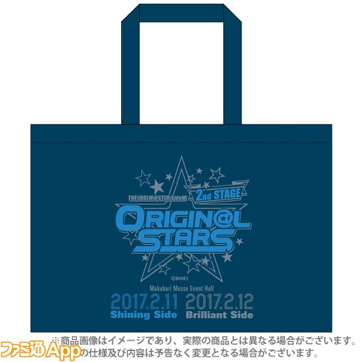 20161018_sideM_bag