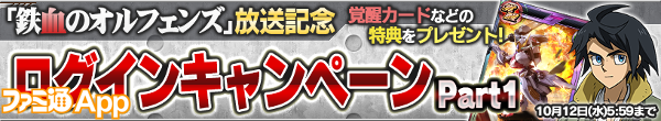 web・鉄血のオルフェンズ放送記念ログインキャンペーンPart1