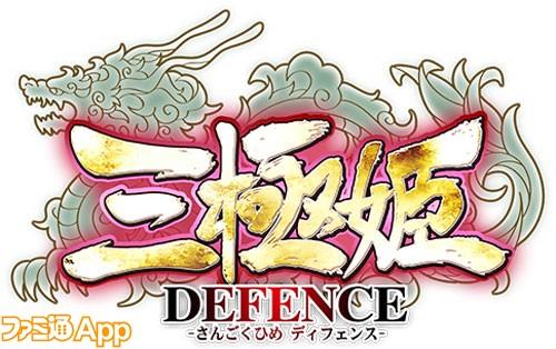 三極姫DEFENCE_logo