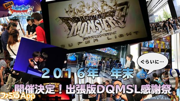 DQMSL_生放送02