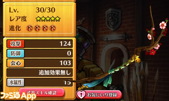 トワ武器1
