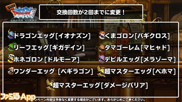 DQMSL_生放送13
