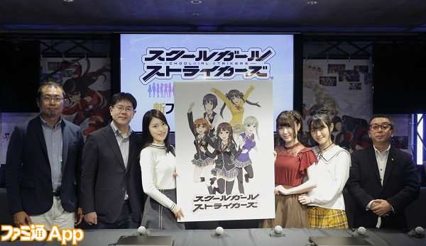 10_24スクールガールストライカーズ新プロジェクト発表会