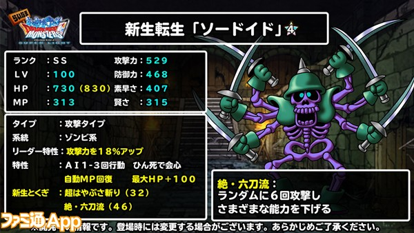 DQMSL_生放送05