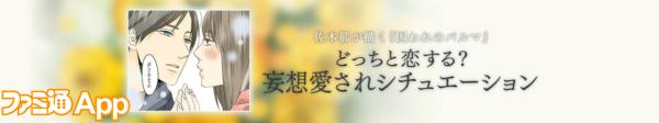 パルマ_佐木郁マンガ1028