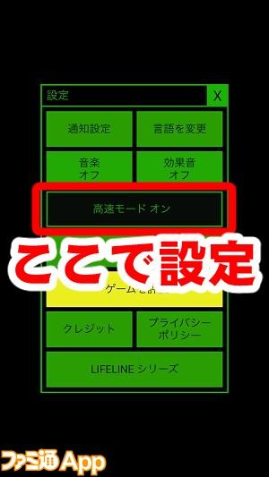 lifeline16書き込み