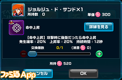 LINE:ガンダムウォーズ008